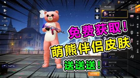 天成:如何免费获取永久小熊皮肤?数量有限,赶快抓紧时间吧!