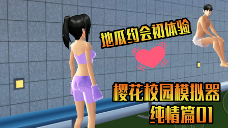 樱花校园模拟器纯情版,地瓜展示愚蠢撩妹手法,他会再次翻车吗?