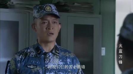 火蓝刀锋:蒋小鱼他们也太憋屈了,明明立了功,却还要受这份气