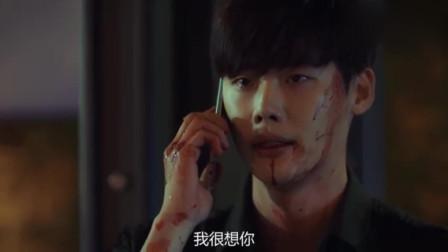 W两个世界:李钟硕受伤了,对韩孝周说快点来吧,我很想你!