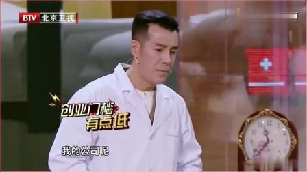 文松炫富炫出新高度,是你把我害成了土豪,医生:吃饱 了撑的!