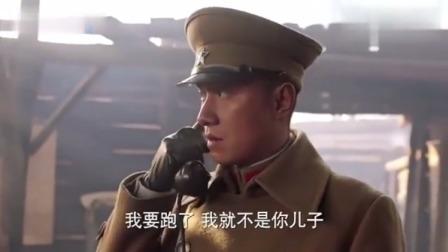 少帅:张作霖:不是说你跑了吗?少帅:我要跑了,我就不是你儿子