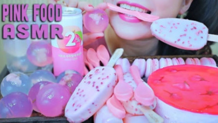 吃播小姐姐:咀嚼音吃播,粉色系列,吃蛋糕,冰淇淋,马卡龙