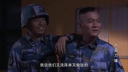 火蓝刀锋:还是蒋小鱼看得开,就算是当了俘虏,也能开开心心!