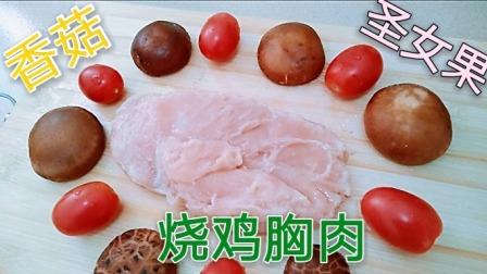 香菇圣女果烧鸡肉丁,韩华买10块5毛菜,加6个窝头