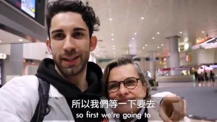 老外在中国:国外小伙妈妈刚来中国,就带她吃特色美食
