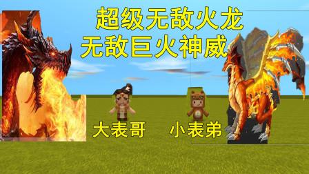 迷你世界:无敌神级麒麟,喷火无限的大,麒麟赤焰超级炫酷!