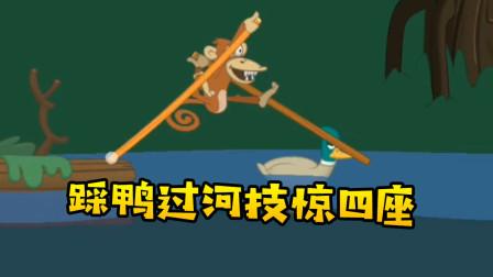 奇葩游戏:森林恶霸踩鸭过河,技惊四座,鸭子遇到他太倒霉了!