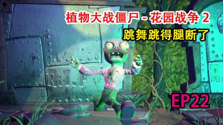 植物大战僵尸-花园战争2:僵尸博士办比赛,寻找博士的实验室