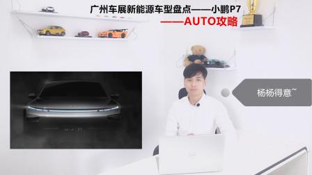 广州车展新能源车型盘点——小鹏P7