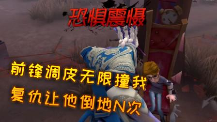 第五人格:监管者被前锋连撞N次,还有信号枪?不带兴奋逆袭!