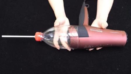 今天才知道,在吹风机的尾部套一个塑料瓶,还有这样的作用,厉害