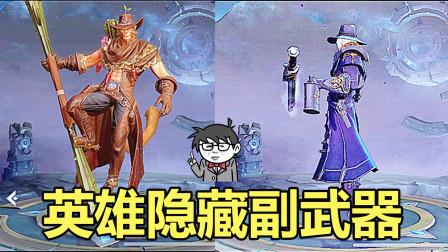 小信老师:英雄们的隐藏武器,剑仙李白也用枪,双枪猴子见过吗!