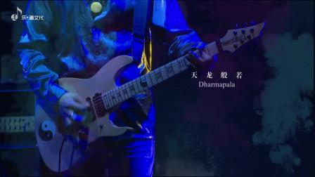 纪斌 电吉他solo 曲目《天龙般若》