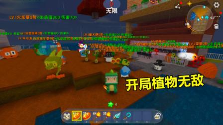 迷你世界:植物大战僵尸生存!开局植物无敌,再多僵尸都攻不进来