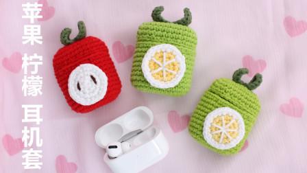 拜托了毛线88苹果柠檬耳机套钩针编织苹果柠檬贴片装饰编织视频完整