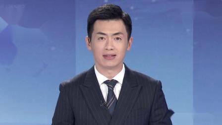 广东新闻联播 2019 南方日报发表评论员文章:坚定中国特色社会主义制度自信