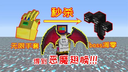 超难钻石大陆22:无限手套秒杀boss凋零,得到下界之星,合成一双飞行翅膀!