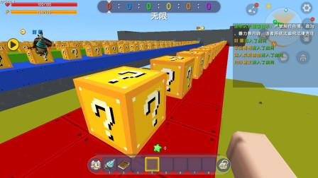 迷你世界:幸运方块大乱斗 这魔法杖太厉害了 一招秒一个