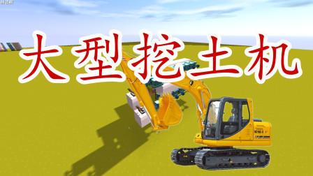 迷你世界 大型挖土机,铺路机