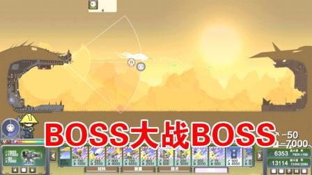 进击要塞:BOSS对BOSS,还是意大利炮强呀!