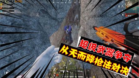 饺子:在农场抢夺超级武器 谁知敌人也会从天而降枪 究竟鹿死谁手