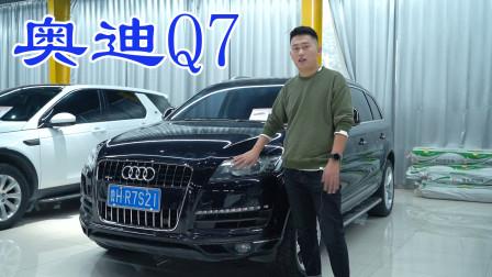 曾经售价100多万的奥迪Q7,二手车现在多少钱?看看值不值得买