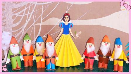 迪士尼儿童手工:教你用纸制作白雪公主和七个小矮人,好玩极了!