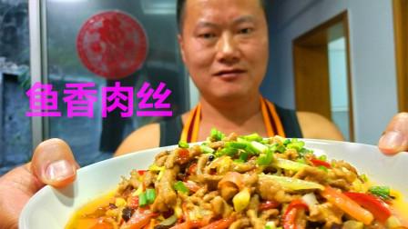 鱼香肉丝最好吃的做法,简单美味又下饭,看看你喜欢吃不?