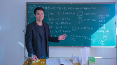 高中数学必修2第二节:空间几何体的表面积和体积讲解