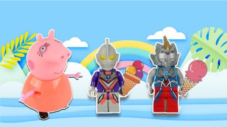 花儿玩具 小迪迦和小赛罗买冰淇淋 11块钱把营业员都绕迷糊了