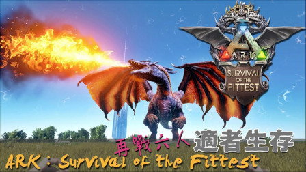 ARK:Survival of the Fittest:适者生存- 六人模式飞龙来袭