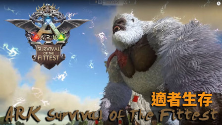 ARK:Survival of the Fittest:适者生存- 六人新手组队搞笑精华
