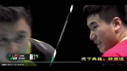 乒乓球世界杯男团决赛第三盘,梁靖崑打满5局3:2艰难战胜郑荣植