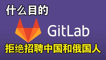 GitLab公开声明不会给中国/俄罗斯公民提供offer,伤人还是自伤?
