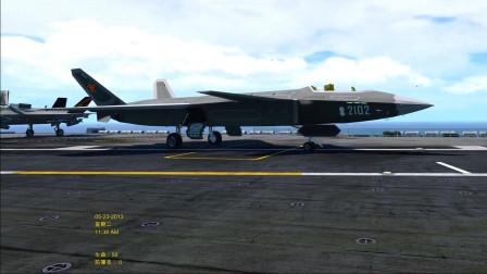 航母上的歼20战斗机展示超短距离起飞