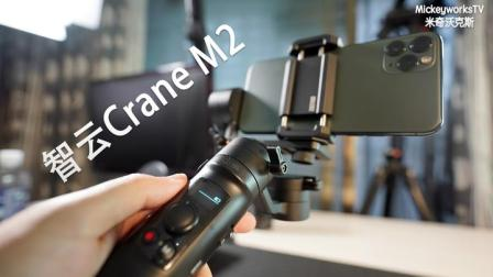 智云Crane M2,一款可玩性非常高并且支持不同设备的稳定器