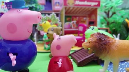 《小猪佩奇》小故事,佩奇今天交了新朋友,是一头小狮子哟!