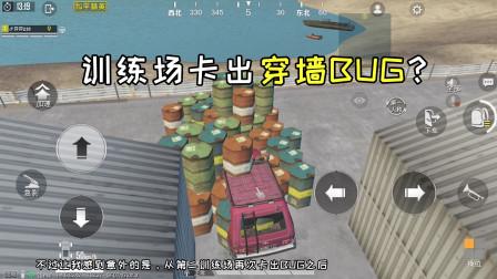 和平精英:在训练场开车穿墙,是外挂还是BUG?