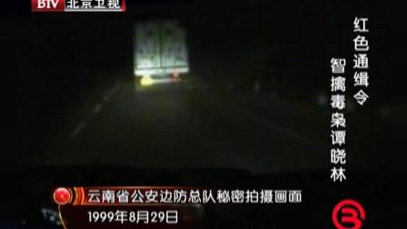 珍贵影像:毒枭谭晓琳有多猖獗?用3辆大货车,运送万吨毒品