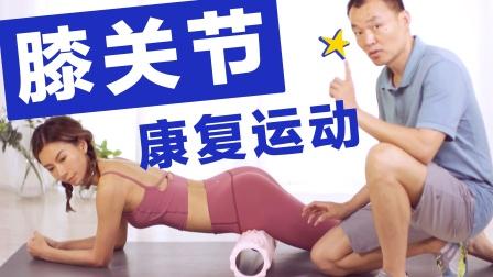 膝关节康复运动,用泡沫轴解决膝盖疼痛问题【周六野Zoey】