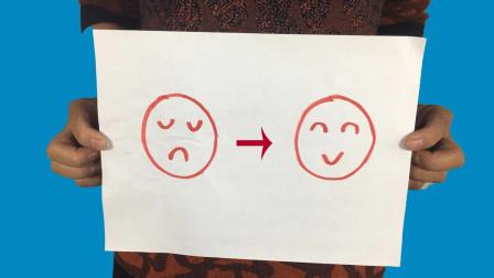 画在纸上的哭脸,如何才能变成笑脸?背后的秘密原来这么简单