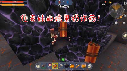 迷你世界:往表妹蹲的坑里扔炸药,阿弦真是太坏了!