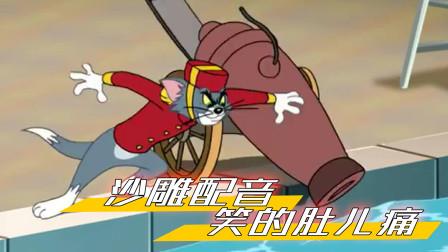 四川方言猫和老鼠:汤姆猫为了消灭老鼠保护快递,不惜炸掉地球?