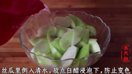 炒丝瓜正确做法,关键一步不能少,丝瓜不发黑,超级入味好吃