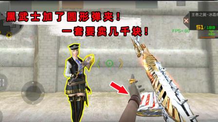 体验服爆料:王者黑武士自带一个扩容弹夹!圆形弹夹还是第一次见