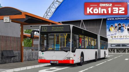 巴士模拟2 - Köln #1:主火车站始发 试玩科隆公交132路 | OMSI 2 Köln 132