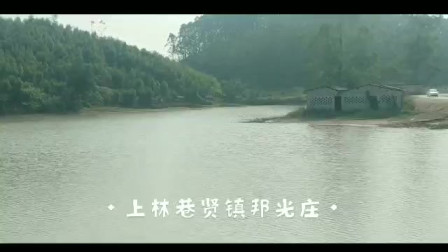 广西上林 巷贤镇邦光庄水库