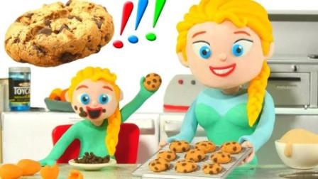 艾莎公主和孩子们!女孩们做巧克力曲奇~小橡皮泥人游戏