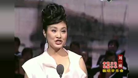 歌唱家刘一祯一首《真情还在老地方》娓娓动听, 感人肺腑!